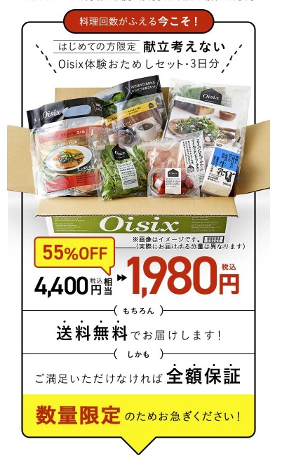 oisixおためしセット2021