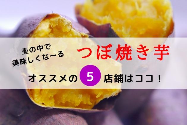 つぼ焼き芋おすすめ