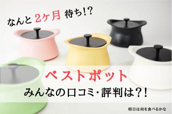 ベストポット口コミ評判