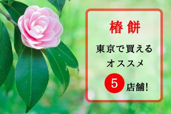 椿餅_東京