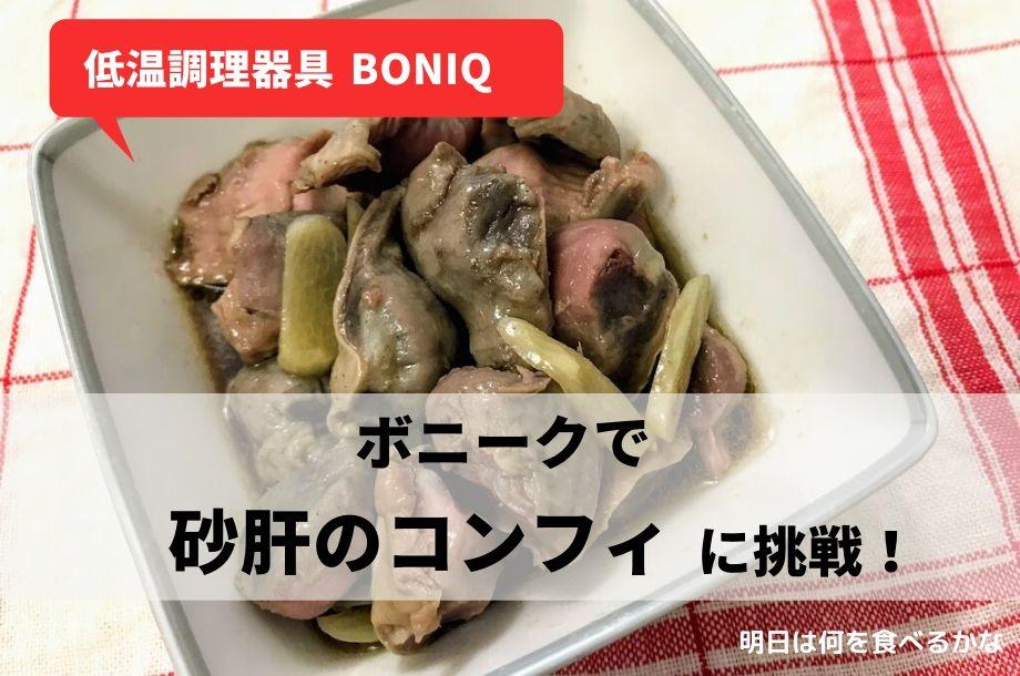 ボニーク砂肝のコンフィ