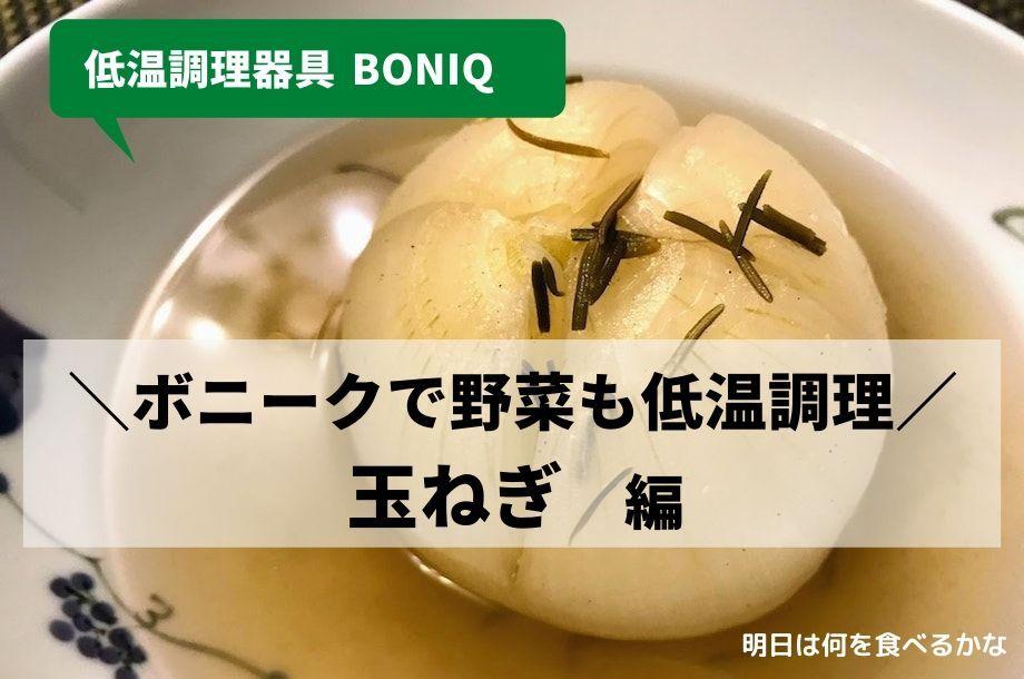 ボニークで丸ごと玉ねぎスープ