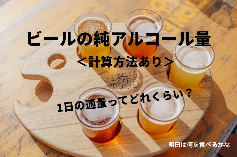 ビールの純アルコール量