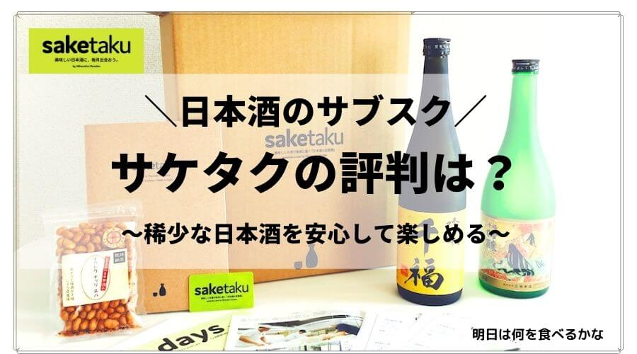 saketakuサケタクの評判