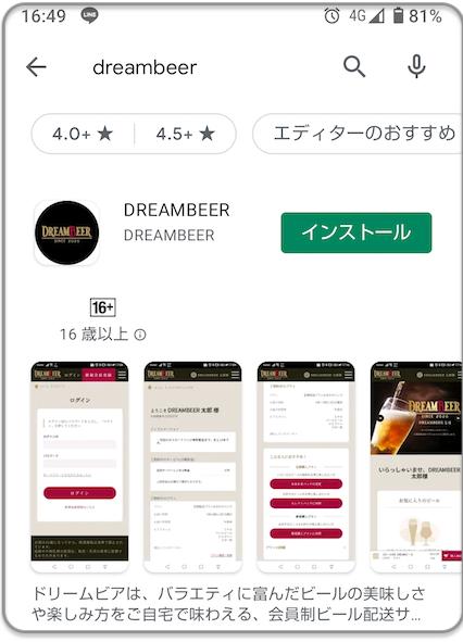 ドリームビアアプリ